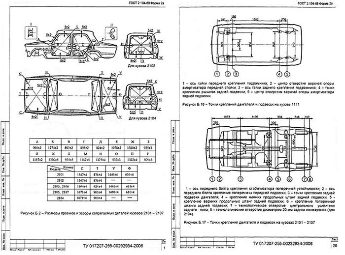 Контрольные точки кузова ниссан 184